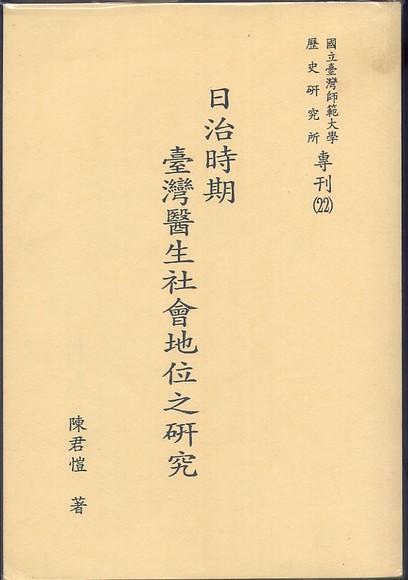 日治時期臺灣醫生社會地位之研究