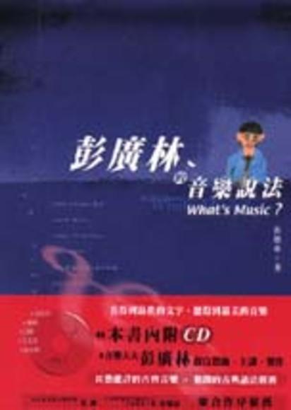彭廣林的音樂說法