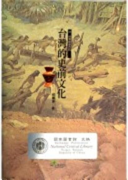 台灣的史前文化
