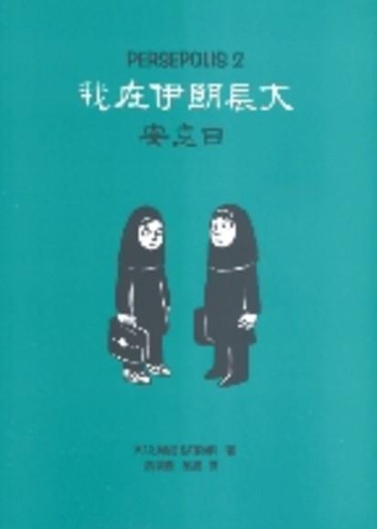 我在伊朗長大:安息日-PERSEPOLIS 2