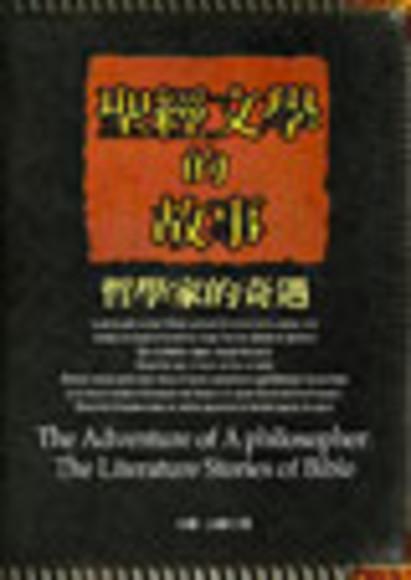 聖經文學的故事