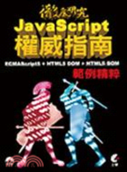 JavaScript權威指南:ECMAScript5 + HTML5 DOM + HTML5 BOM 範例精粹