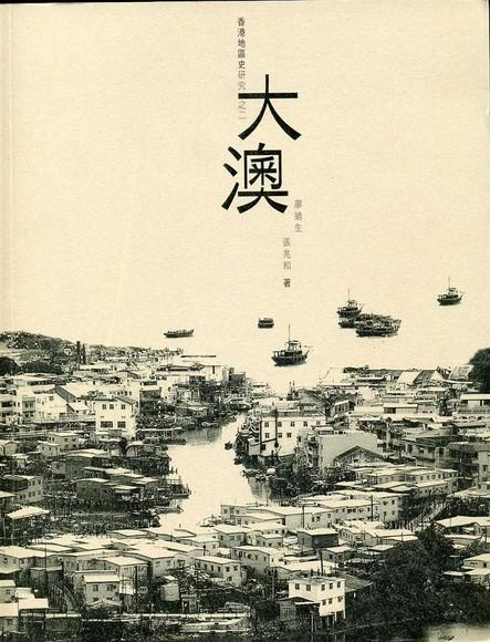 香港地區史研究之二