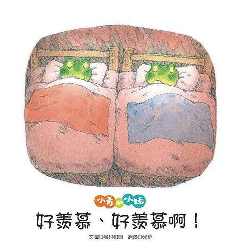 小青和小蛙:好羨慕、好羨慕啊!