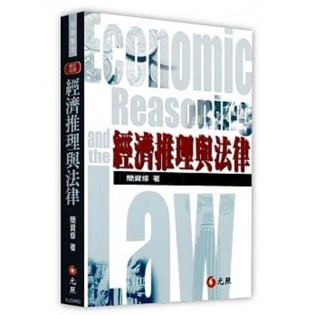 經濟推理與法律