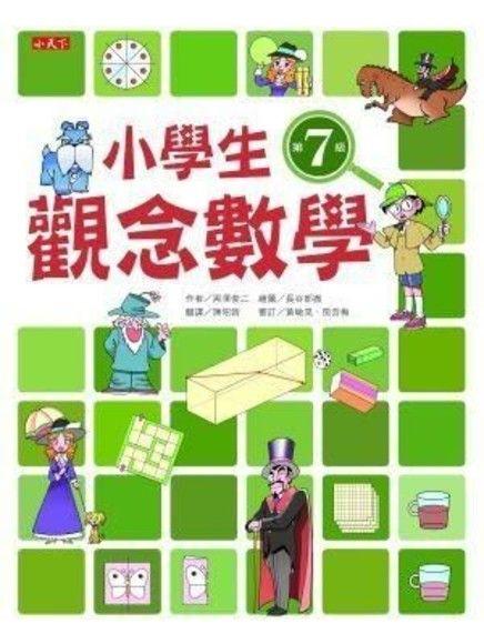 小學生觀念數學第7級(精裝)