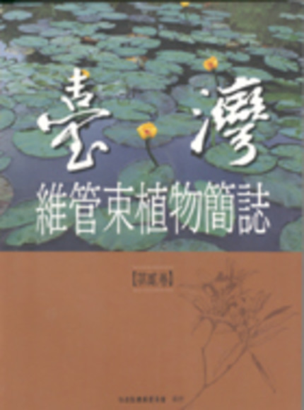 台灣維管束植物簡誌 第貳卷