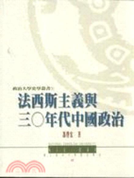 法西斯主義與三〇年代中國政治