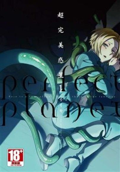 超完美惑星(1)