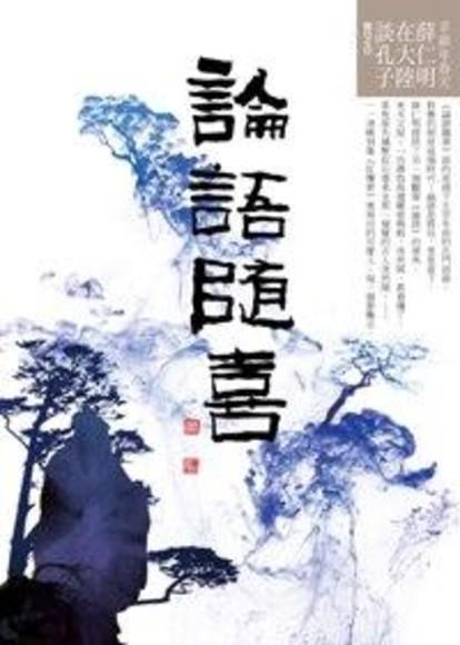 論語隨喜(附DVD)(平裝附數位影音光碟)