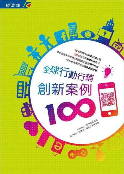 全球行動行銷創新案例100