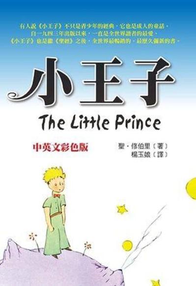 小王子 (中英文彩色版)