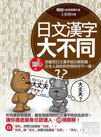 日文漢字大不同