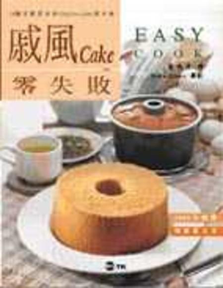 戚風cake零失敗
