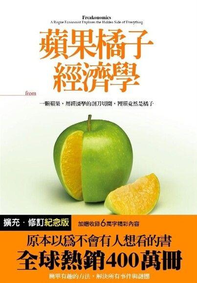蘋果橘子經濟學:一顆蘋果,用經濟學的剖刀切開,裡頭竟然是橘子【擴充.修訂紀念版】