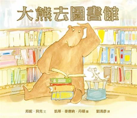大熊去圖書館(精裝)