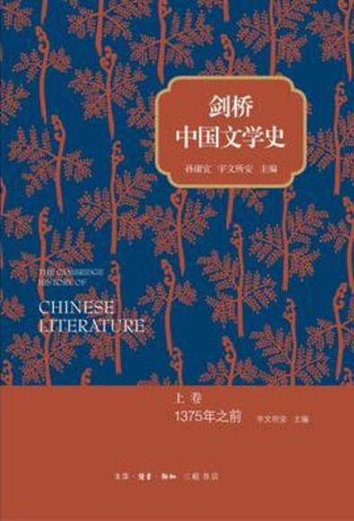 剑桥中国文学史 上卷