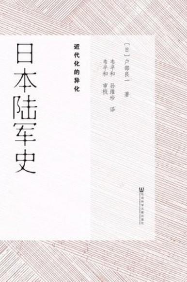 日本陆军史