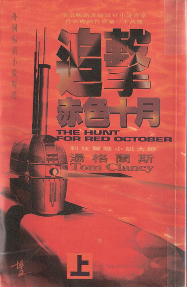 追擊赤色十月(上)