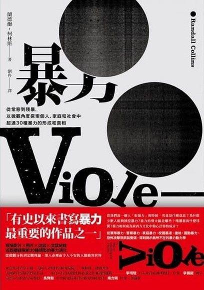 暴力:從常態到殘暴,以微觀角度探索個人、家庭和社會中超過30種暴力的形成和真相