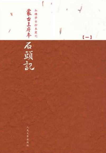 蒙古王府本石頭記(全7冊)