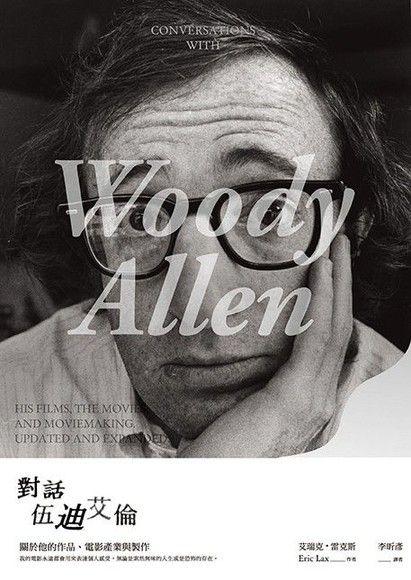 對話伍迪艾倫
