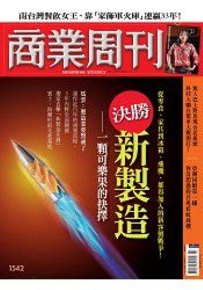 商業周刊 2017/6/1第1542期