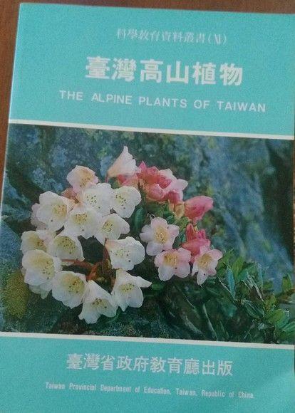 臺灣高山植物