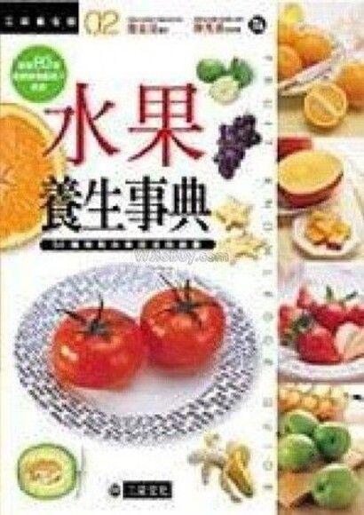 水果養生事典