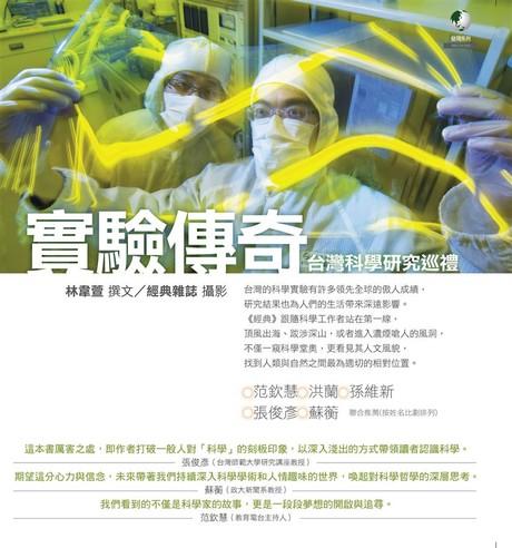 實驗傳奇:台灣科學研究巡禮