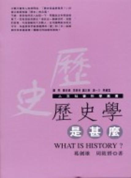 歷史學是甚麼