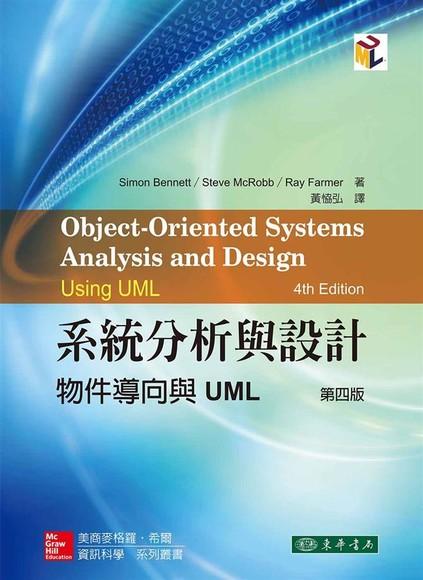 系統分析與設計: 物件導向與UML