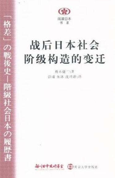 战后日本社会阶级构造的变迁