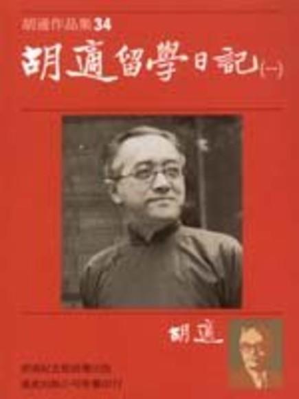 胡適留學日記(一)