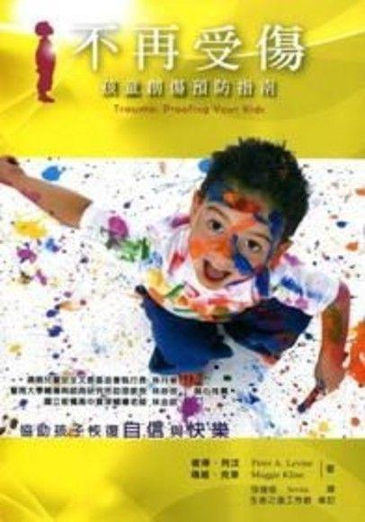 不再受傷:孩童創傷預防指南