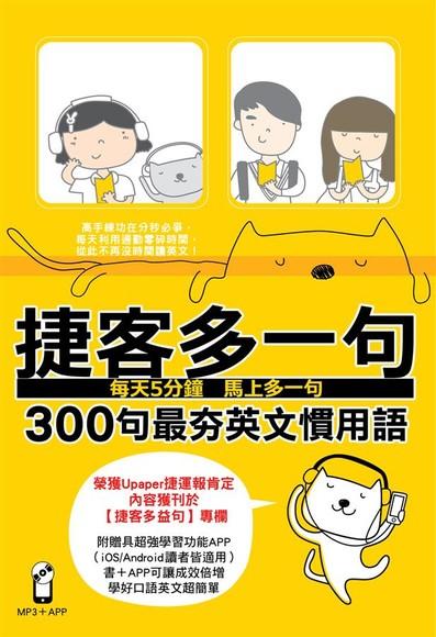 捷客多一句: 300句最夯英文慣用語 (附MP3/APP)