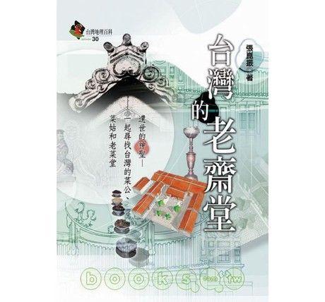 台灣的老齋堂