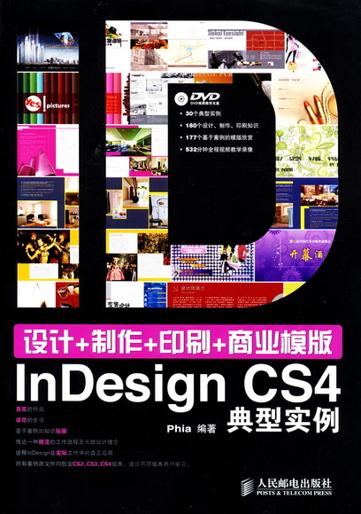 InDesign CS4 典型实例