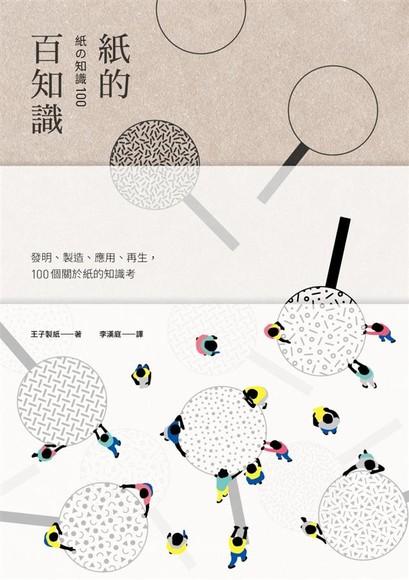 紙的百知識: 發明、製造、應用、再生,100個關於紙的知識考