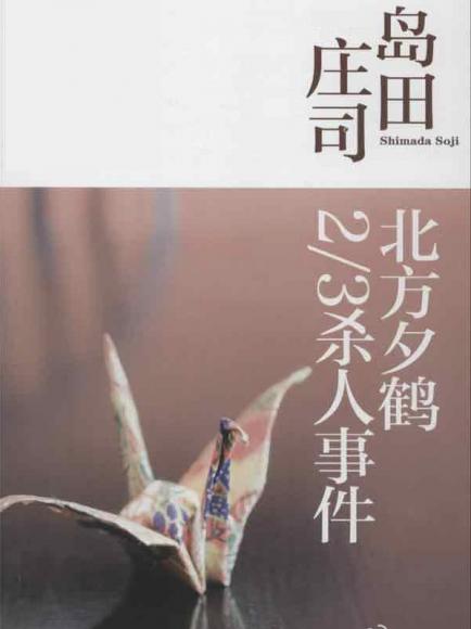 北方夕鶴2/3殺人事件