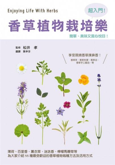 香草植物栽培樂