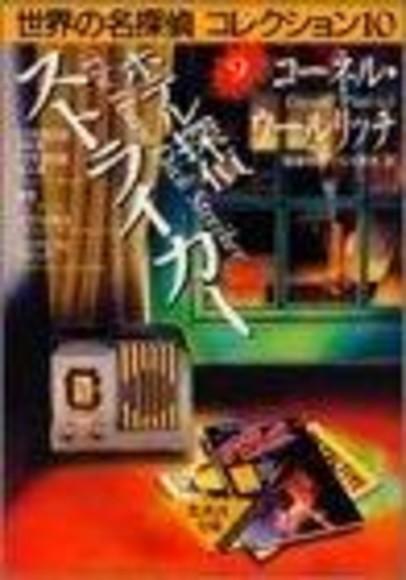 ホテル探偵ストライカー―世界の名探偵コレクション10〈9〉