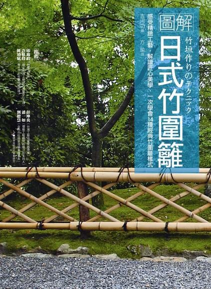 圖解日式竹圍籬