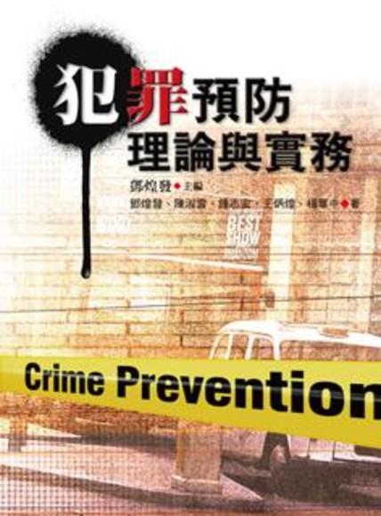 犯罪預防理論與實務