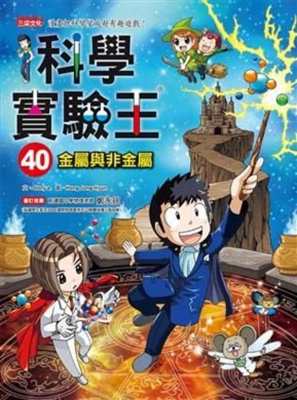 科學實驗王(40):金屬與非金屬