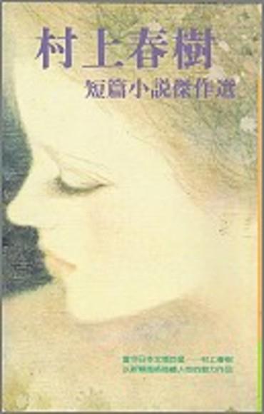 村上春樹短篇小說傑作選
