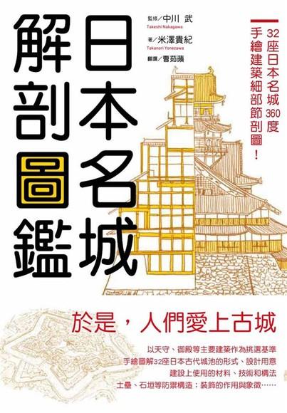 日本名城解剖圖鑑