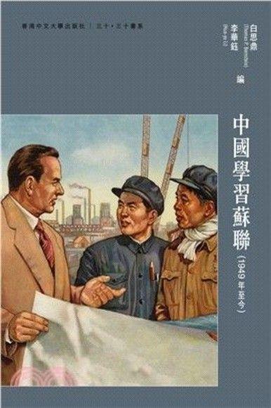 中國學習蘇聯