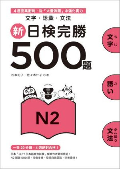 新日檢完勝500題N2: 文字.語彙.文法
