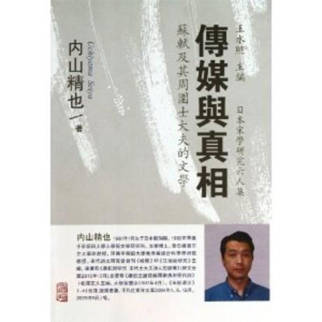 传媒与真相 - 苏轼及其周围士大夫的文学